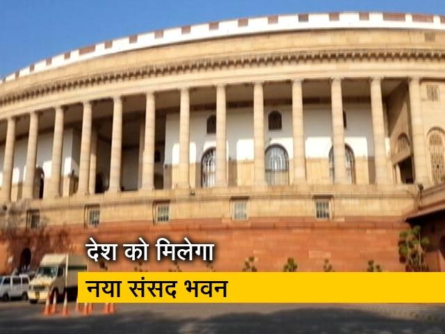 Videos : आजादी की 75 वीं वर्षगांठ पर देश को मिलेगा नया संसद भवन