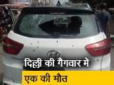 Video : दिल्ली: सरेआम ताबड़तोड़ गोलियों की बैछार BSP नेता को उतारा मौत के घाट