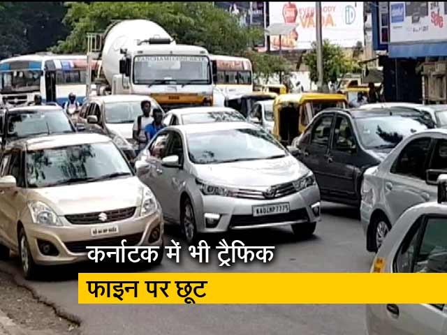 Video : गुजरात के बाद कर्नाटक सरकार ने भी बढ़े ट्रैफिक जुर्माने को घटाया