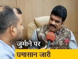 Video : मध्य प्रदेश के परिवहन मंत्री ने नए मोटर व्हीकल एक्ट को कहा- तुगलकी फरमान