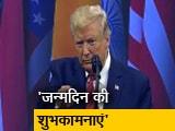 Video : हफ्ते भर बाद डोनाल्ड ट्रंप ने पीएम मोदी को कहा 'हैप्पी बर्थ डे'