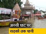 Video : गंगा की बाढ़ में डूबा अस्सी घाट, घर दुकानें भी जलमग्न