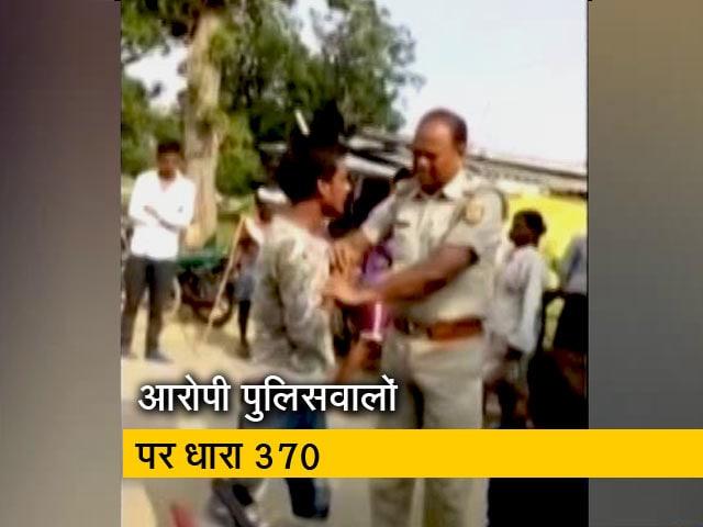 Videos : शख्स की बेरहमी से पिटाई करने वाले 2 पुलिसकर्मियों पर हत्या के प्रयास का मामला दर्ज