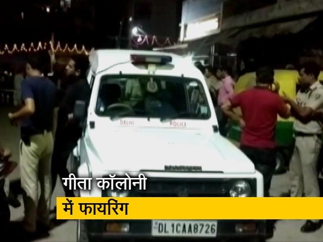 Videos : दिल्ली: गीता कॉलोनी में चली गोलियां, 4 लोग घायल