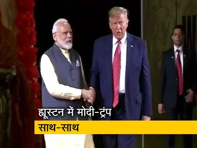 Video : 'हाउडी मोदी' में पहुंचे राष्ट्रपति डोनाल्ड ट्रंप, पीएम मोदी के साथ मंच किया साझा
