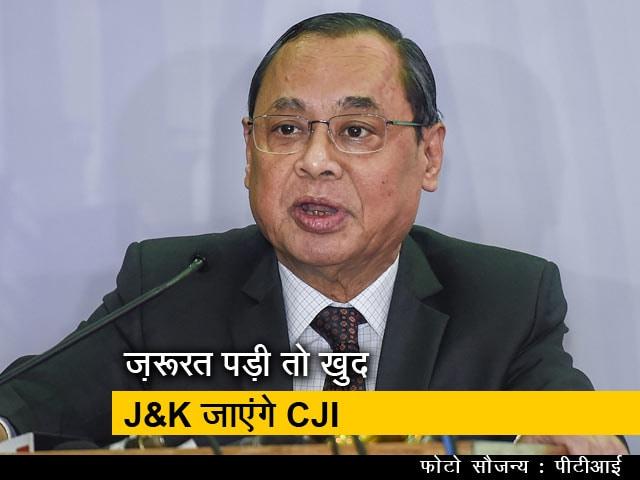 Videos : जम्मू-कश्मीर पर बोले CJI रंजन गोगोई- जरूरत पड़ी तो खुद जाऊंगा J&K