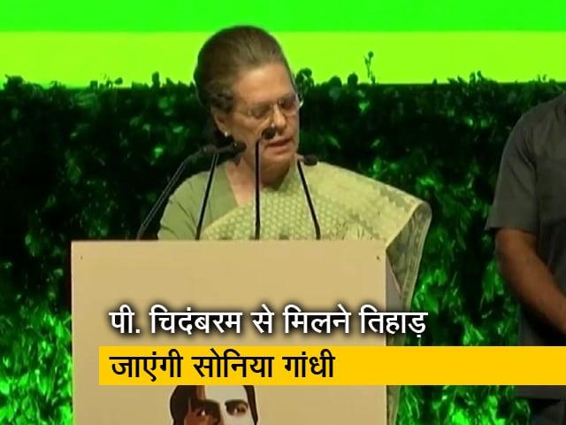 Videos : पूर्व वित्त पी. चिदंबरम से मुलाकात करने तिहाड़ जेल जाएगीं सोनिया गांधी