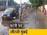 Video : मुंबई में बारिश रुकी, सड़कों पर जमा पानी हटा