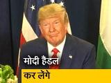 Video : पाकिस्तान से जारी आतंकवाद पर डोनाल्ड ट्रंप ने कहा, मोदी इससे निपट लेंगे