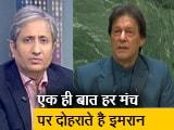 Videos : रवीश कुमार का प्राइम टाइम : क्या भरोसे लायक है इमरान खान का बयान?