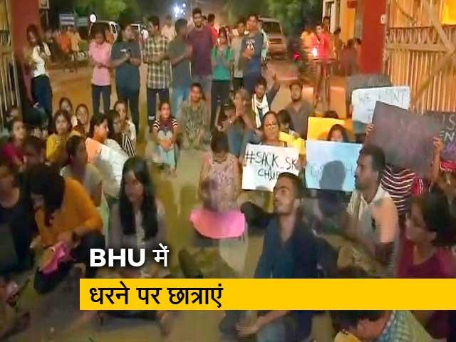 Videos : छेड़छाड़ के आरोपी प्रोफेसर के डयूटी पर लौटने का विरोध कर रही हैं छात्राएं