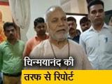 Video : चिन्मयानंद ने ब्लैकमेल कर 5 करोड़ रंगदारी मांगने का लगाया आरोप