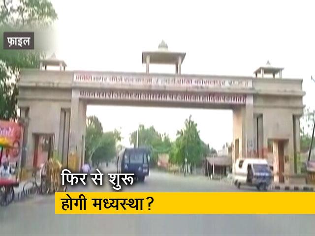 Videos : अयोध्या जमीन विवाद पर फिर से मध्यस्थता की मांग, पैनल के जजों को लिखी गई चिट्ठी