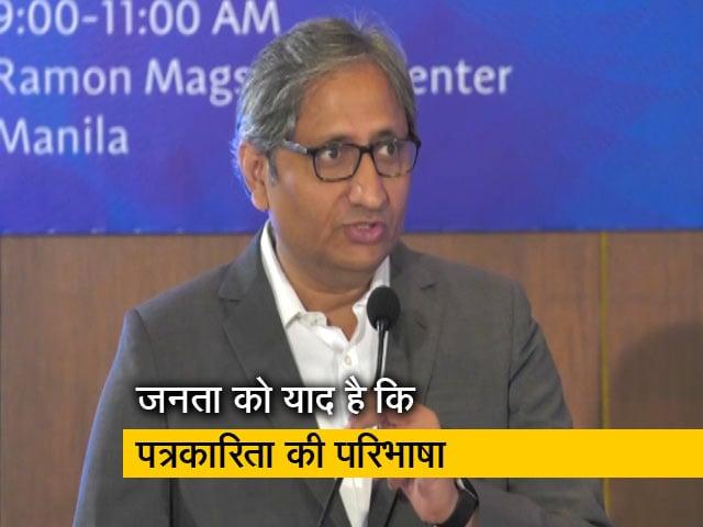 Video : मेनस्ट्रीम मीडिया भले ही पत्रकारिता भूल गया, लेकिन जनता को याद है : मैगसेसे स्पीच में रवीश कुमार