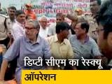 Video : पटना की बाढ़ में फंसे बिहार के उप मुख्यमंत्री सुशील मोदी