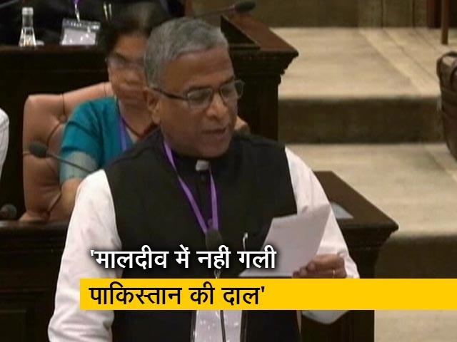 Videos : मालदीव संसद में कश्मीर मुद्दा उठाने पर पाकिस्तान को भारत ने फटकारा