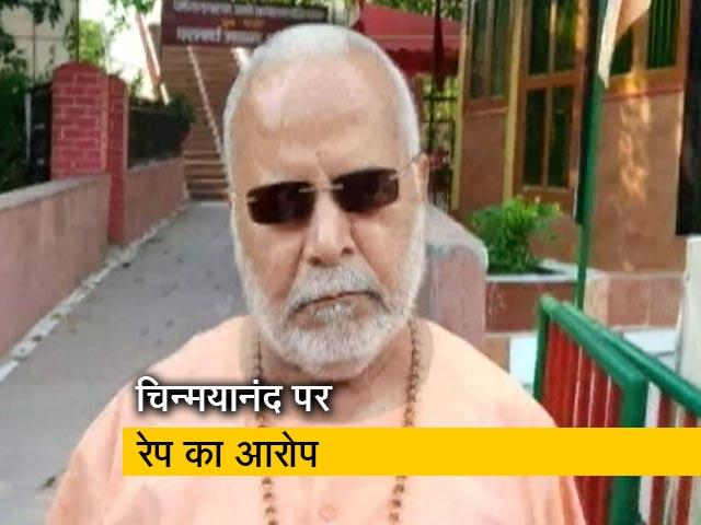 Video : सिटी सेंटर: चिन्मयानंद के खिलाफ दिल्ली में जीरो FIR