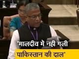 Video : मालदीव संसद में कश्मीर मुद्दा उठाने पर पाकिस्तान को भारत ने फटकारा