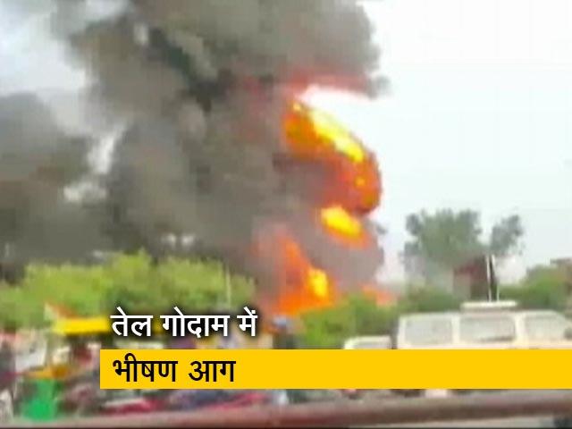 Videos : दिल्ली के पंजाबी बाग में तेल के गोदाम में लगी आग