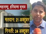 Video : हरियाणा विधानसभा चुनाव: बीजेपी सरकार के खिलाफ कुनबा जोड़ने में जुटी कांग्रेस