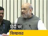 Video : अमित शाह के हिंदी को राष्ट्रभाषा बनाने वाले बयान पर विपक्षी नेताओं ने दी कड़ी प्रतिक्रिया