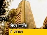Video : बाजार में दिवाली से पहले मनी दिवाली, सेंसेक्स 1600 अंक तक ऊपर गया