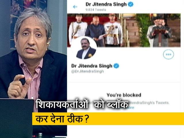 Video : रवीश कुमार का प्राइम टाइम: क्या मंत्री ट्विटर पर किसी को ब्लॉक कर सकते हैं?
