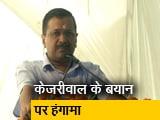 Video : बिहार के बारे में बोलकर बुरे फंसे अरविंद केजरीवाल