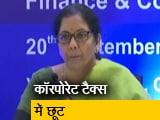 Video : कॉरपोरेट सेक्टर में नई जान फूंकने के लिए वित्त मंत्री ने किया ऐलान