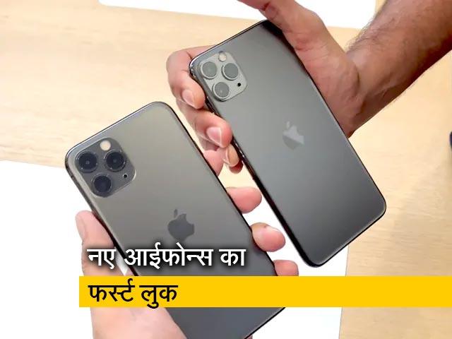 Videos : सेल गुरु: एप्पल के नए आईफोन्स के फीचर्स और स्पेसिफिकेशन्स