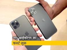 सेल गुरु: एप्पल के नए आईफोन्स के फीचर्स और स्पेसिफिकेशन्स