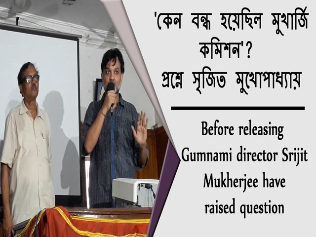 Video : 'কেন বন্ধ হয়েছিল মুখার্জি কমিশন'? প্রশ্নে সৃজিত মুখোপাধ্যায়