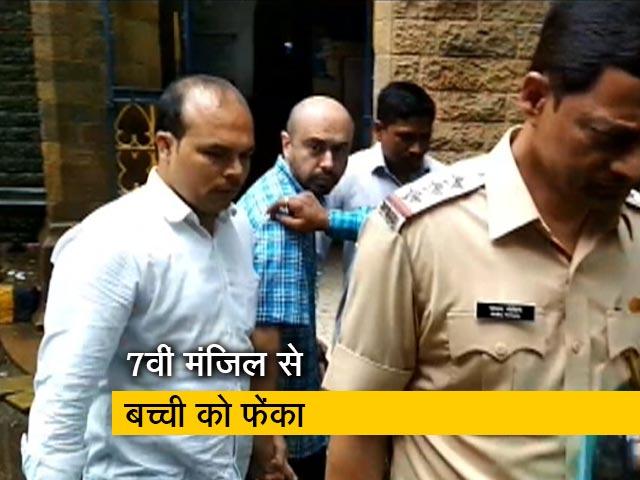 Video : 5 दिन की हिरासत में भेजा गया बच्ची को 7वीं मंजिल से फेंकने वाला आरोपी