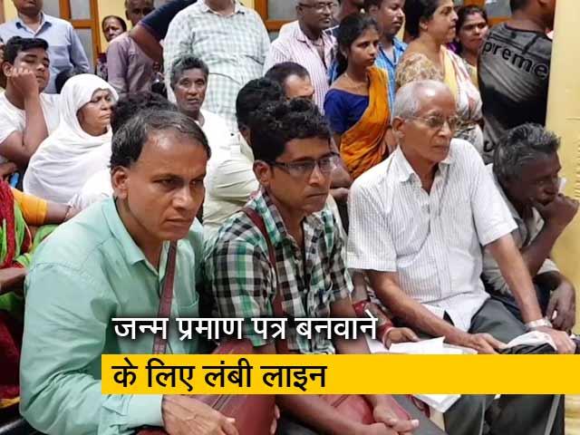 Videos : पश्चिम बंगाल में लोगों के बीच NRC का खौफ, जन्म प्रमाण पत्र बनवाने के लिए लगी लंबी लाइन