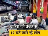 Video : मुंबई में रातभर स्टेशनों पर फंसे लोग अपने-अपने घर लौटे