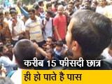 Video : रवीश कुमार का प्राइम टाइम : कॉपी सही से चेक कराने की मांग पर ICAI के छात्रों का प्रदर्शन