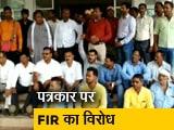 Video : पत्रकार के खिलाफ हुई FIR को हटाने के लिए पत्रकारों का धरना
