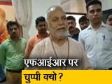 Video : रेप के आरोपी चिन्मयानंद पर FIR को लेकर चुप्पी क्यों?