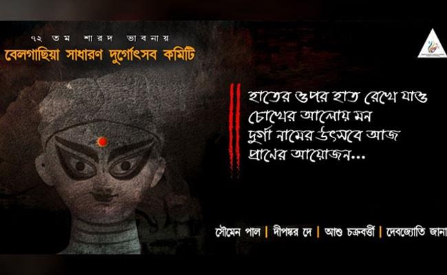Durga Puja 2019: 'বুনন শিল্প'-এ সাজছে মণ্ডপ, বেলগাছিয়া সাধারণ দুর্গোৎসবে