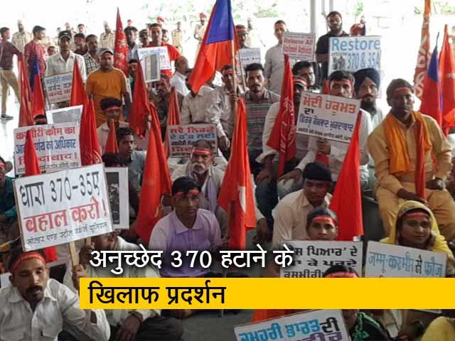 Video : कश्मीर से अनुच्छेद 370 हटाने के खिलाफ पंजाब के कई इलाकों में प्रदर्शन