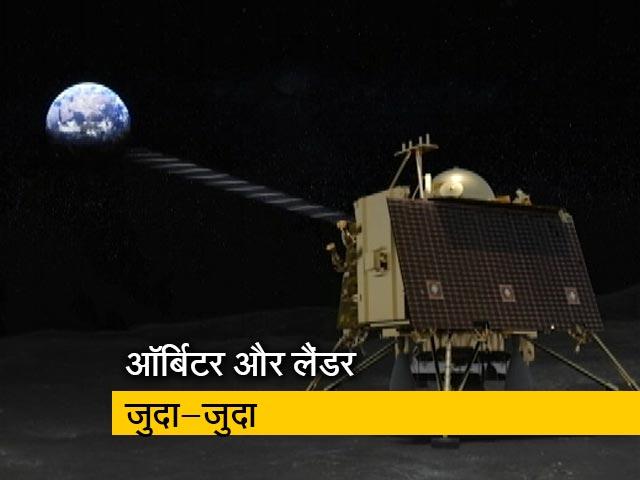 Videos : चंद्रयान-2 के ऑर्बिटर से अगल हुआ विक्रम लैंडर