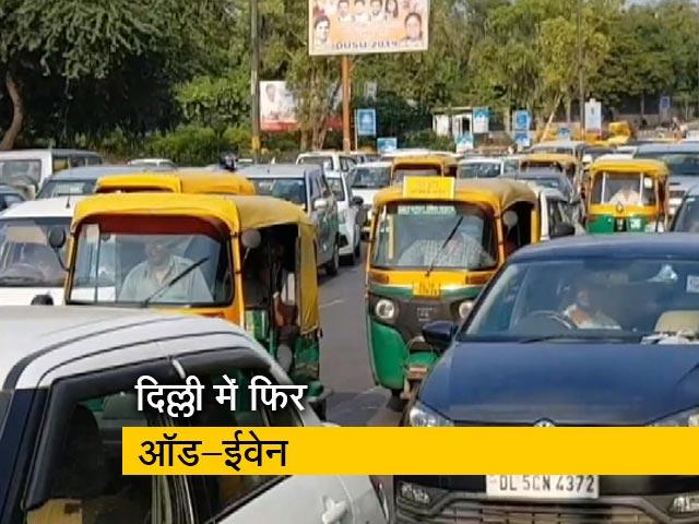 Videos : सिटी सेंटर: दिल्ली में फिर से लागू होगा ऑड-ईवेन