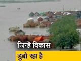 Video : सरदार सरोवर भरने से गांवों पर खतरा, डूब रहे गांव, डूब रहे लोग