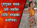 Video: দু্র্গাপুজোয় মাততে তৈরি মেরুজিন হাউজিং কমপ্লেক্সের আবাসিকরা।