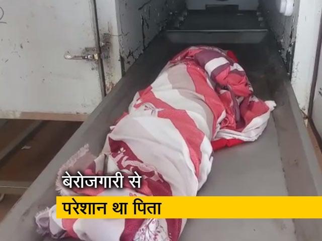 Videos : स्कूल फीस ना दे पाने की वजह से पिता ने की बेटी की हत्या