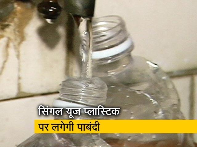 Videos : एक बार के इस्तेमाल वाली प्लास्टिक पर 2 अक्टूबर से लगेगी पाबंदी