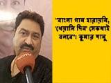 Video : ''বাংলা গান হারায়নি, 'খেয়ালি দিন' সেকথাই বলবে'': কুমার শানু.