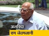 Video : वरिष्ठ वकील राम जेठमलानी का 95 साल की उम्र में निधन