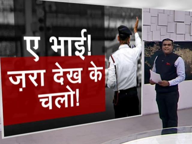 Videos : इन राज्यों में चालान के एवज में ड्राइवरों से वसूले गए इतने रुपये