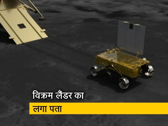 Videos : सिटी सेंटर: चंद्रयान-2 के आर्बिटर ने खोज निकाला विक्रम लैंडर
